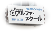 大阪府公立高校・一般選抜希望調査