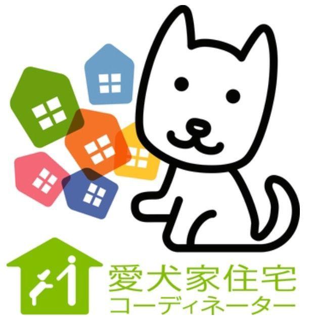 愛犬家住宅協会