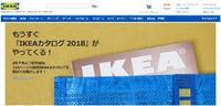 IKEAカタログ2018がもうすぐくるよ 2017/07/30 08:00:00