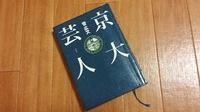 お笑い芸人 ロザンの「京大芸人」の本がおもしろい!