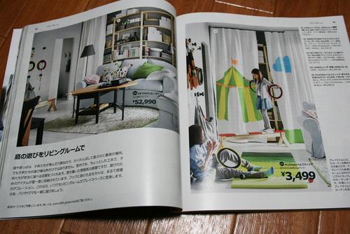 家に最新版のイケアカタログがきた~!!