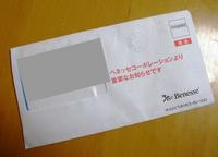 ベネッセコーポレーションからの謝罪手紙