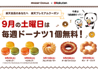 楽天でミスドのドーナツが毎週1個無料でもらえるキャンペーン!
