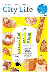 阪神・神戸版 2018年3月号