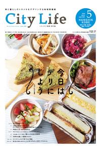 阪神・神戸版 2018年5月号