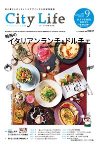 阪神・神戸版 2019年9月号
