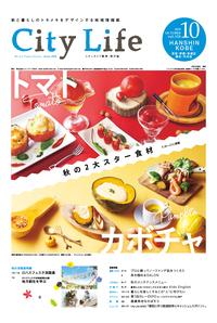 阪神・神戸版 2019年10月号