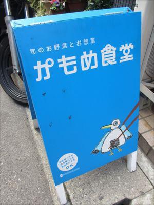 ほっこりランチの☆かもめ食堂☆(旧店舗)