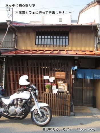 古民家カフェ『トコトコ』でまったり♪