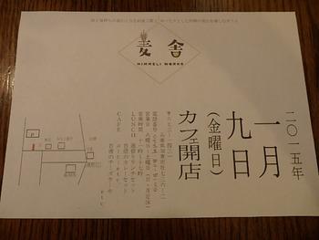 古民家カフェ~麦舎 himmeli works