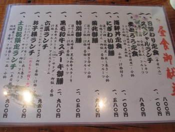 菊兆の「六菜ランチ」☆ランチパスポート利用
