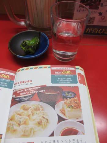 餃子専門店イチローランチパスポート