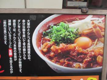 徳島ラーメンとチャーシュー丼⭐️ランチパスポート
