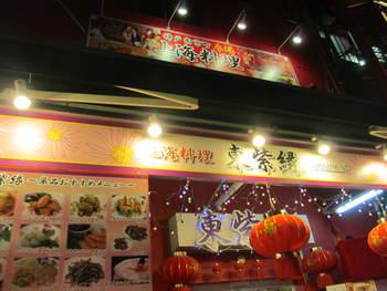 上海ランチプレート⭐︎東紫縁⭐︎ランチパスポート
