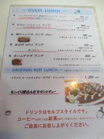 CAFE OVESt⭐️神戸トンテキ⭐️ランチパスポート