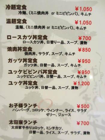 太田家の焼肉定食⭐️ランチパスポート