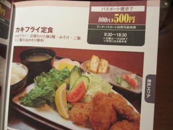 今が旬!牡蠣フライ♪⭐️ランパス神戸第2弾!