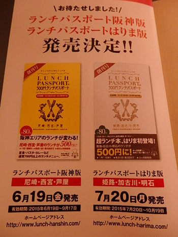 ランチパスポート阪神版・はりま版⭐️ランパス神戸第4弾!