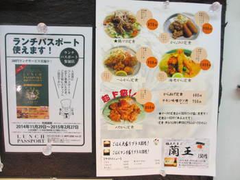 ランチパスポート第2弾神戸で初ランチは「鶏っく」⭐️ランパス