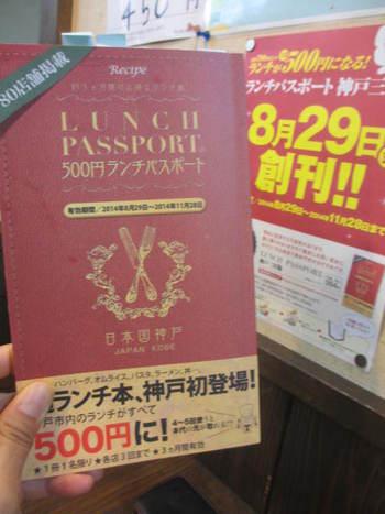 ラーメン豚の助☆ランチパスポート利用