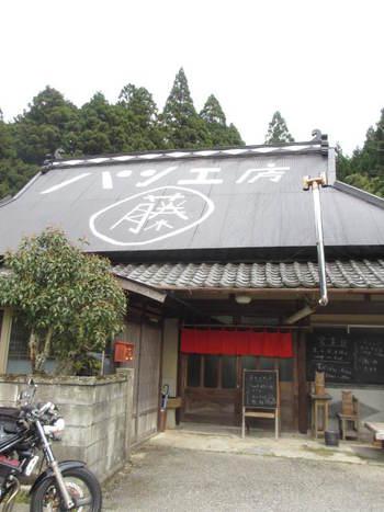 薪窯ぱん工房 丸藤