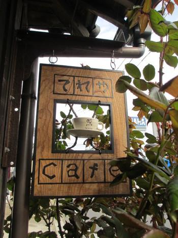 海岸線のカフェランチとまったり昭和レトロな古民家てれやcafe