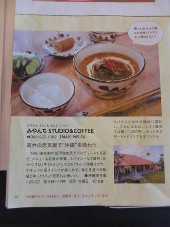 みやんち★THE BOOMの宮沢和史さんプロデュースのカフェ