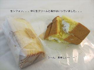 小さな米粉シフォンの店☆シンフー☆