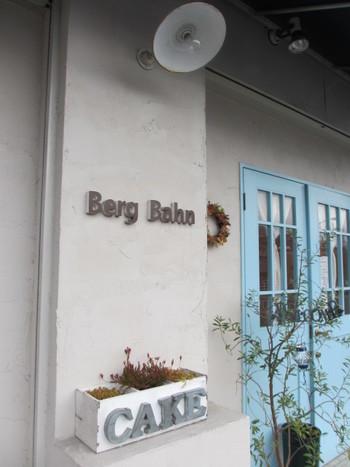めっちゃ可愛いケーキ屋さん~Berg Bahn (ベルグバーン)