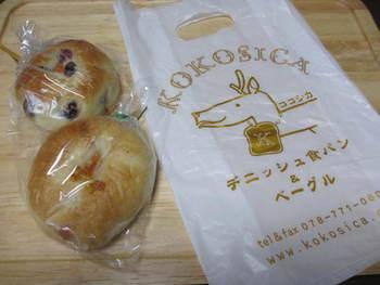 ココシカ☆デニッシュとベーグル