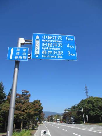 初☆軽井沢ツーリング♪
