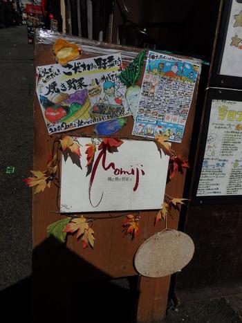 鶏と魚と野菜とMomiji ★ランパス神戸第5弾!