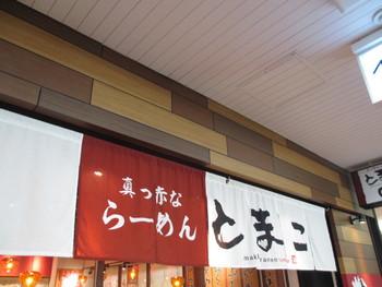 熟玉トマトラーメン&とんこつ濃厚「濃(コク)ラーメン」★ランパス第8弾!銀