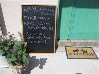 隠れ家カフェ☆自然食とおやつ工房こはん☆