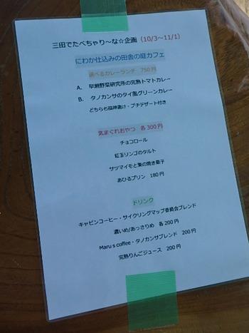 三田でたべちゃり~な☆タノカンサカフェにてオープンcafe♪