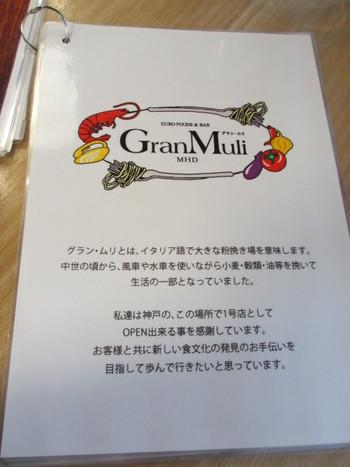 グランムリのパスタ★ランパス第6弾!