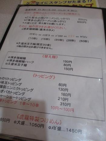 ラーメン虎と龍★ランパス第6弾!