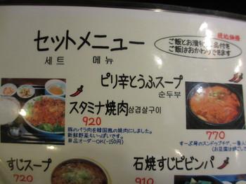 すじスープセットで体、ほっかほか♪★ランパス第7弾!はじまり♪はじまり~♪
