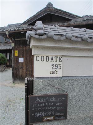 2017年オープン!古民家リノベーションカフェ☆CODATE293cafe☆