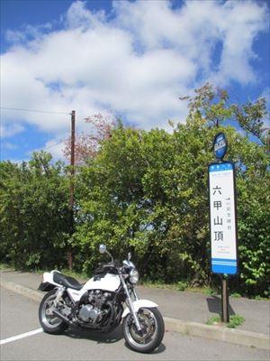 六甲山の森カフェ☆Rokko Base Cafe(六甲ベースカフェ)☆