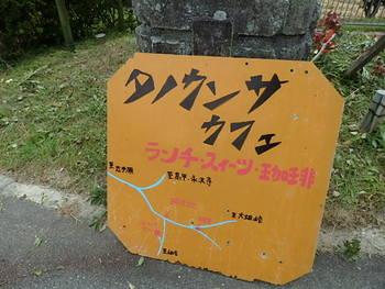 タノカンサ カフェで庭カフェ☆ランチ♪