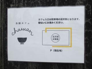 神戸市北区の里山2017年7月オープン!☆本陣カフェchawan(ちゃわん)☆