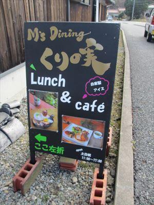 長閑なロケーション☆Ms Dining くりの実☆
