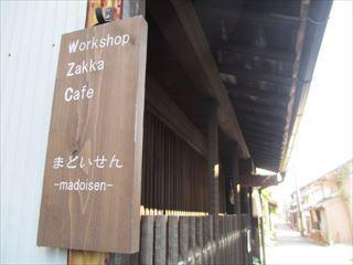 素敵な町屋の古民家カフェ まどいせん