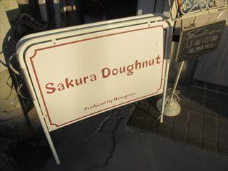 2016年11月オープン!Sakura Doughnut(さくらドーナツ)