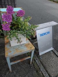 神戸市北区のオシャレなベーカリー★BENCHi(ベンチ)
