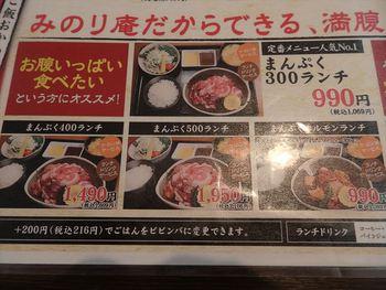 焼肉三昧~満腹300ランチ!