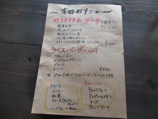 ほっこり落ち着く古民家カフェ☆のほほんカフェ&からだサロンmynch☆