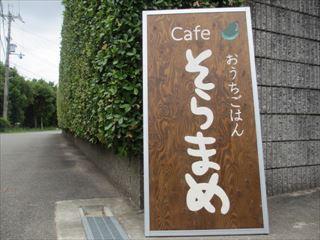 アットホームなカフェランチ☆おうちごはんCafeそらまめ☆