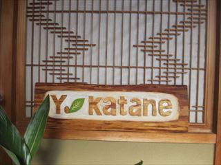 民家リノベーション☆里カフェ Yokatane☆(よかたね)